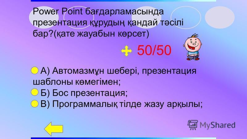 Power Point бағдарламасының қандай мүмкіндіктері бар? А) Слайдтар құру; Б) Презентация көрсетілуін автоматты түрде программалық тілге аудару; В) Дыбыстық және мультимедиялық мүмкіндіктерді пайдаланып, презентацияны экранда көрсету; 50/50