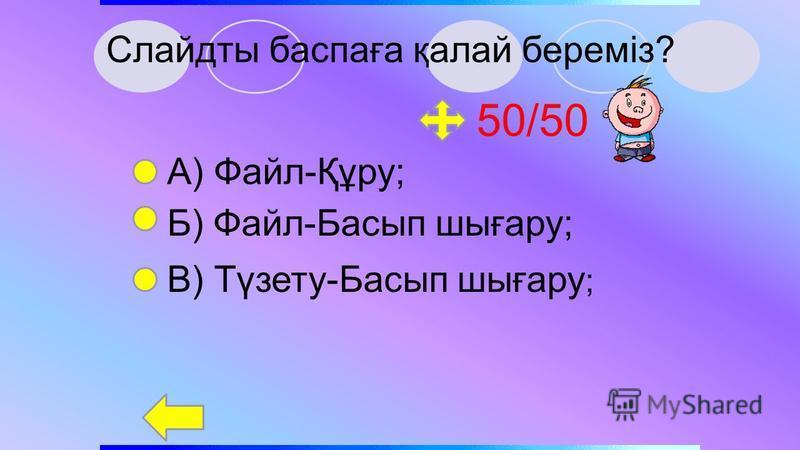 А) файлда сақталып тұрған суреттердің көшірме, бір мезгілде бірнеше дыбыстық обьектілерді ; Б) Енгізуге болмайды;
