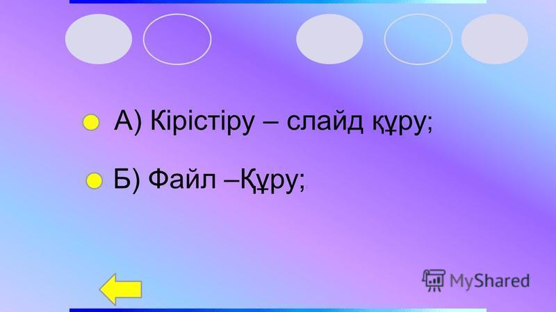 Жаңа слайд бетін құру үшін: А) Ә) Файл –ашу; Б) 50/50 Файл –құру Кірістіру –слайд құру;