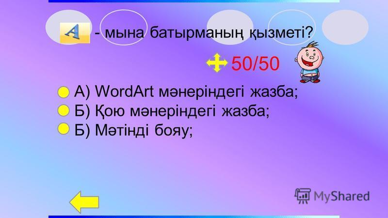 Б) Файл –Құру; ; А) Кірістіру – слайд құру ;