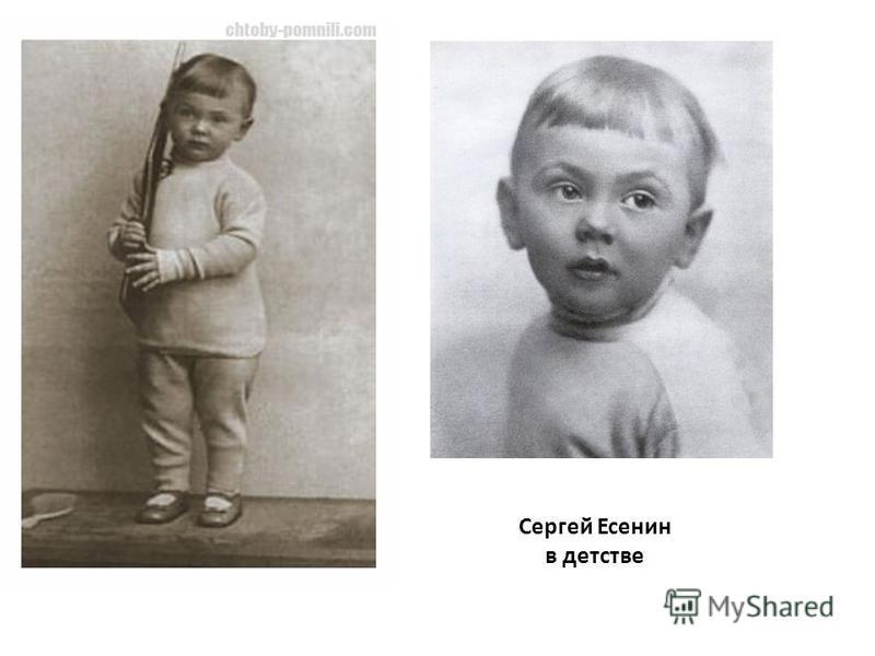 Сергей Есенин в детстве