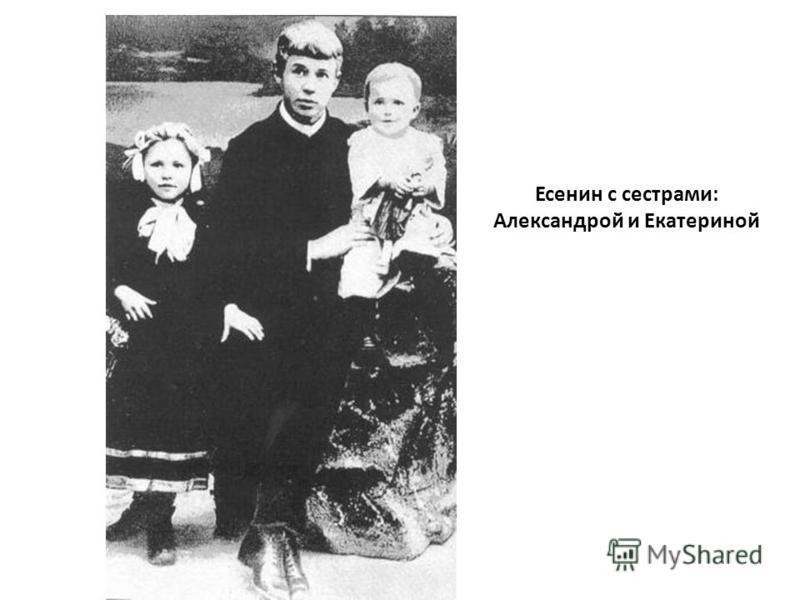 Есенин с сестрами: Александрой и Екатериной