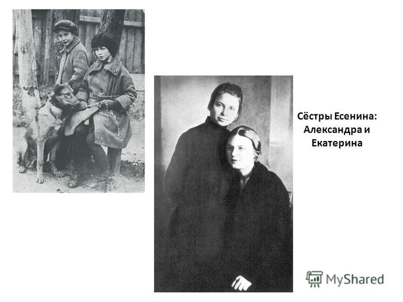 Сёстры Есенина: Александра и Екатерина
