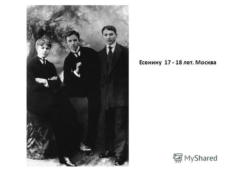 Есенину 17 - 18 лет. Москва