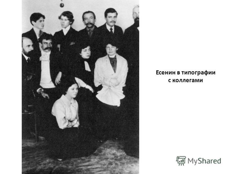 Есенин в типографии с коллегами