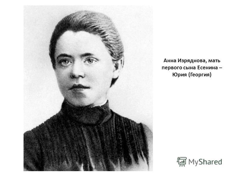 Анна Изряднова, мать первого сына Есенина – Юрия (Георгия)