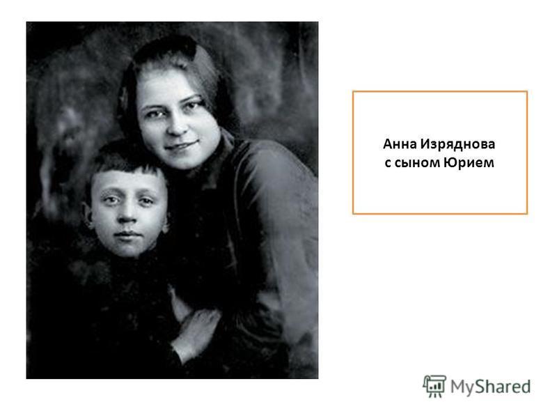 Анна Изряднова с сыном Юрием