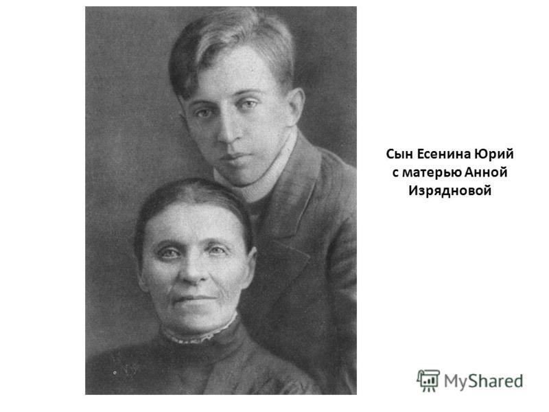 Сын Есенина Юрий с матерью Анной Изрядновой