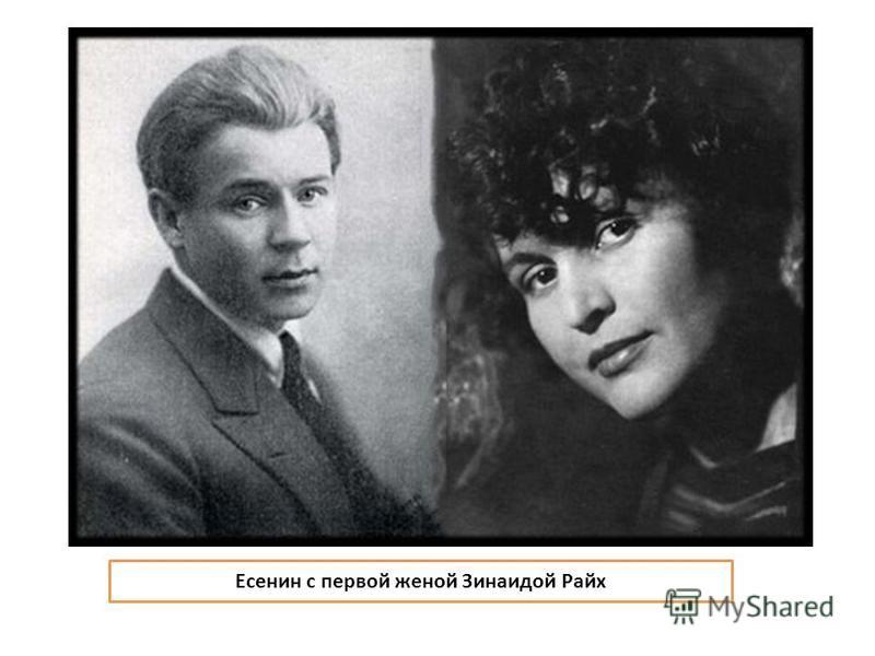 Есенин с первой женой Зинаидой Райх