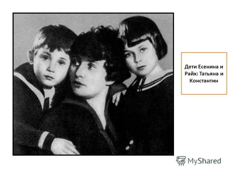 Дети Есенина и Райх: Татьяна и Константин