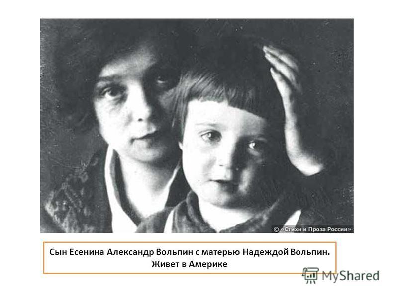 Сын Есенина Александр Вольпин с матерью Надеждой Вольпин. Живет в Америке