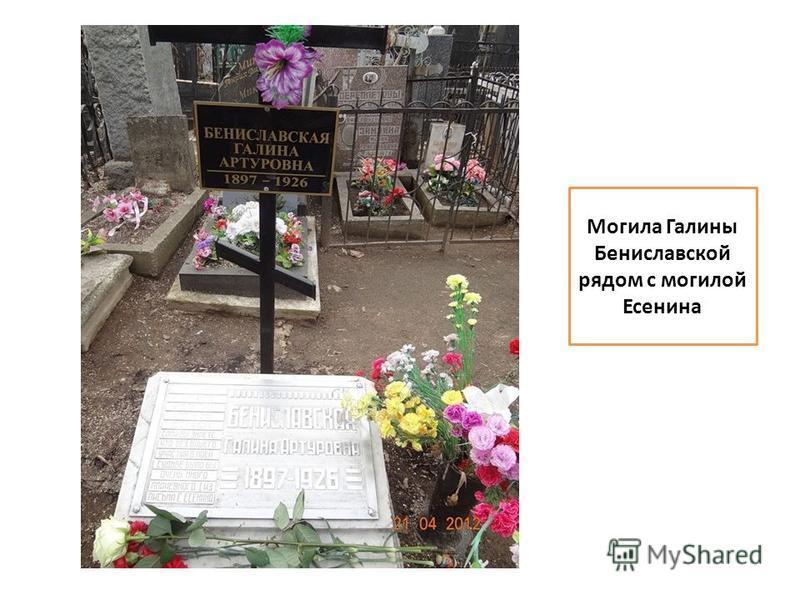 Могила Галины Бениславской рядом с могилой Есенина