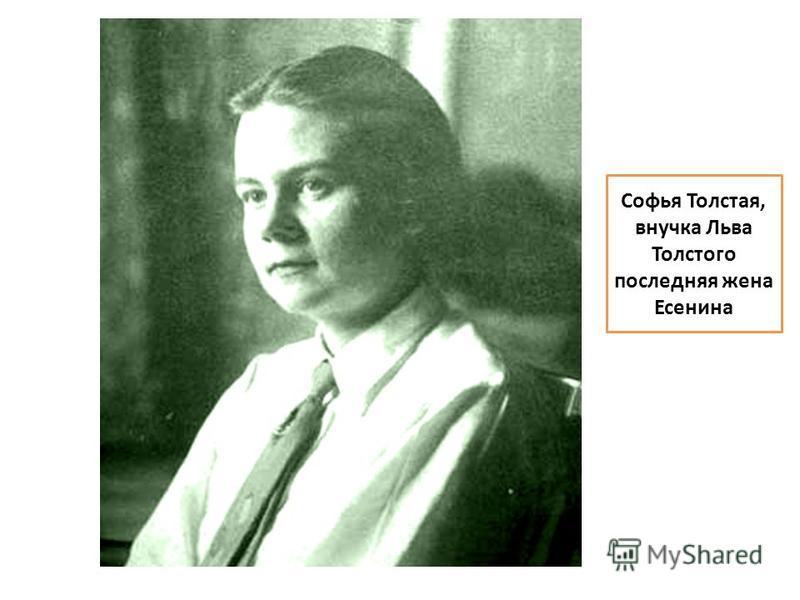 Софья Толстая, внучка Льва Толстого последняя жена Есенина