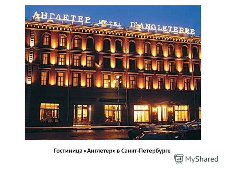 Гостиница «Англетер» в Санкт-Петербурге