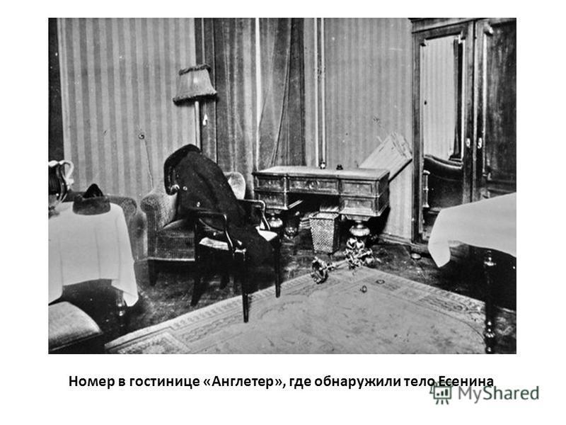 Номер в гостинице «Англетер», где обнаружили тело Есенина