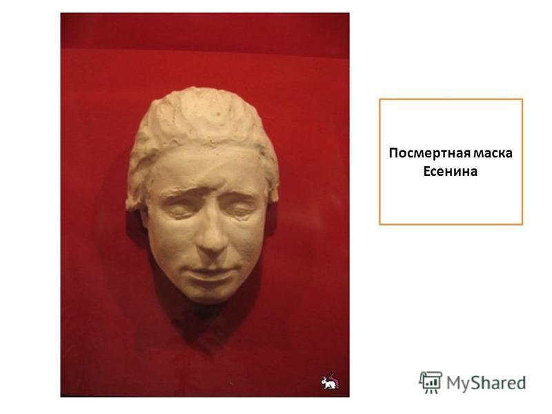 Посмертная маска Есенина