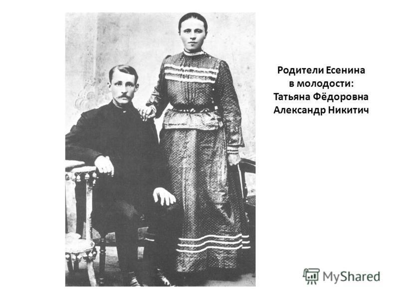 Родители Есенина в молодости: Татьяна Фёдоровна Александр Никитич