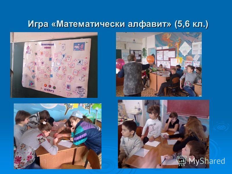Игра «Математически алфавит» (5,6 кл.) Игра «Математически алфавит» (5,6 кл.)