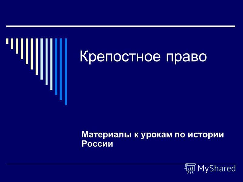 Крепостное право Материалы к урокам по истории России