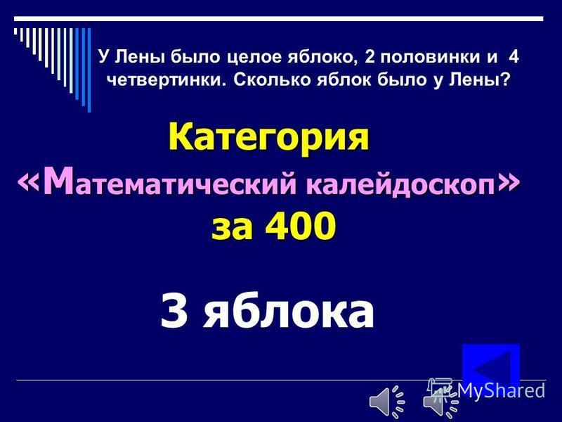 В обыкновенной дроби это число записывается под чертой Категория «М атематический калейдоскоп » за 300 знаменатель