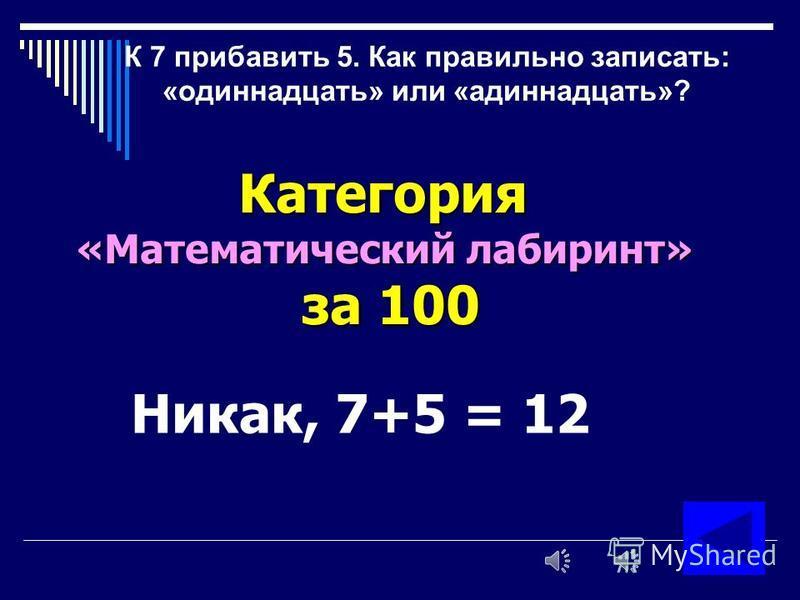 Математиче ский лабиринт ский лабиринт Догадайся Веселые задачи 100 200 300 400 Математический калейдоскоп Всякая всячина 100 200 300 400