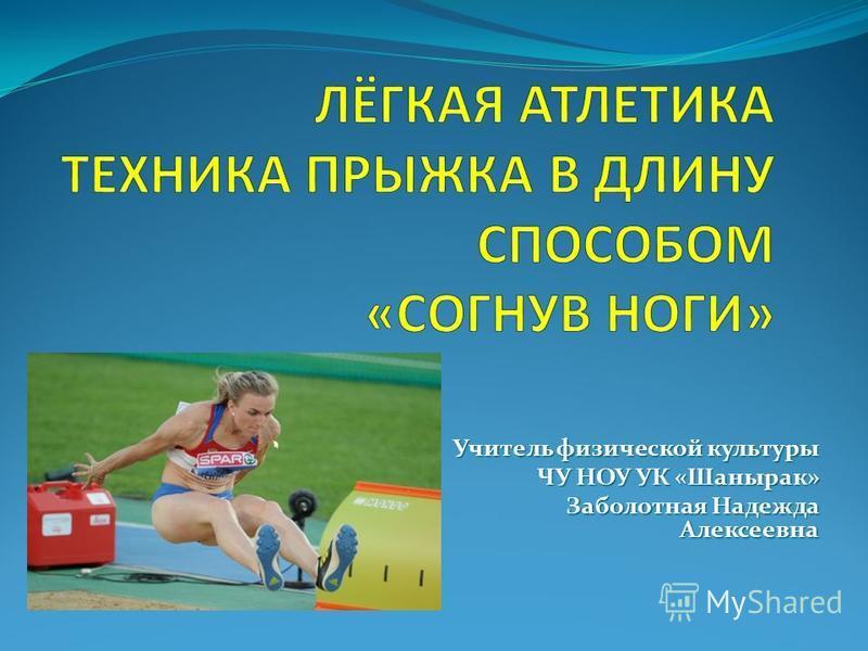 Учитель физической культуры ЧУ НОУ УК «Шанырак» Заболотная Надежда Алексеевна