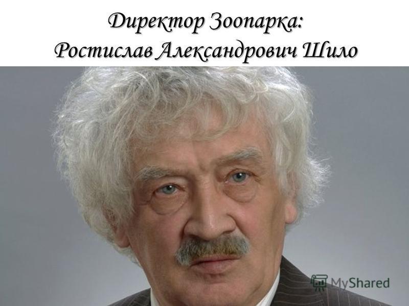 Директор Зоопарка: Ростислав Александрович Шило