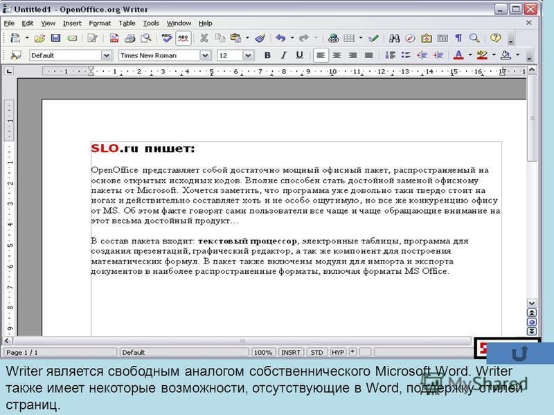 Writer является свободным аналогом собственнического Microsoft Word. Writer также имеет некоторые возможности, отсутствующие в Word, поддержку стилей страниц.