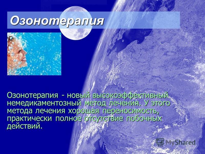 Озонотерапия - новый высокоэффективный немедикаментозный метод лечения. У этого метода лечения хорошая переносимость, практически полное отсутствие побочных действий. Озонотерапия