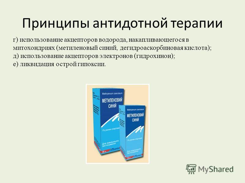 Принципы антидотной терапии г) использование акцепторов водорода, накапливающегося в митохондриях (метиленовый синий, дегидроаскорбиновая кислота); д) использование акцепторов электронов (гидрохинон); е) ликвидация острой гипоксии.