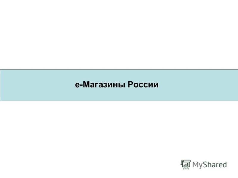 e-Магазины России