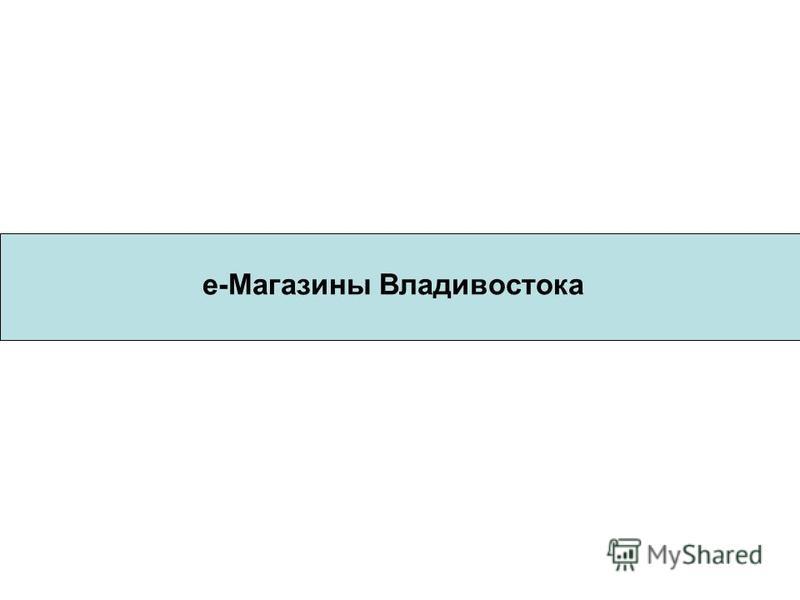e-Магазины Владивостока