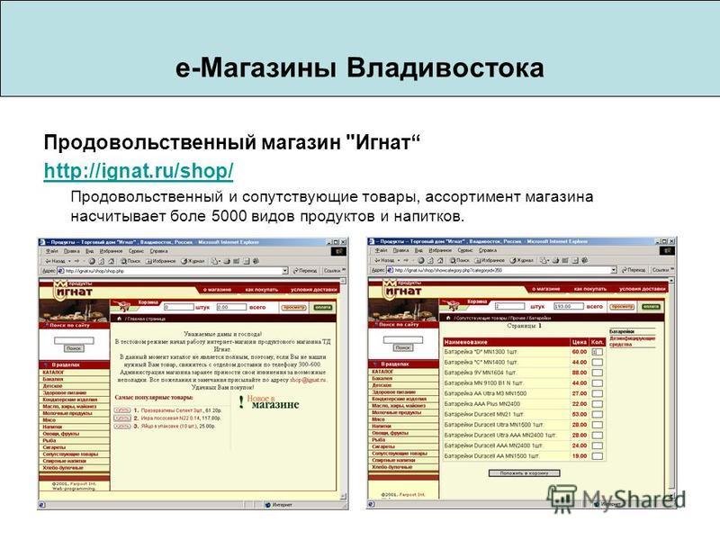 e-Магазины Владивостока Продовольственный магазин Игнат http://ignat.ru/shop/ Продовольственный и сопутствующие товары, ассортимент магазина насчитывает боле 5000 видов продуктов и напитков.