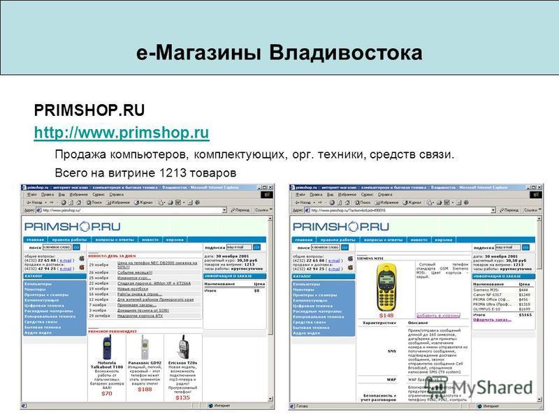 e-Магазины Владивостока PRIMSHOP.RU http://www.primshop.ru Продажа компьютеров, комплектующих, орг. техники, средств связи. Всего на витрине 1213 товаров
