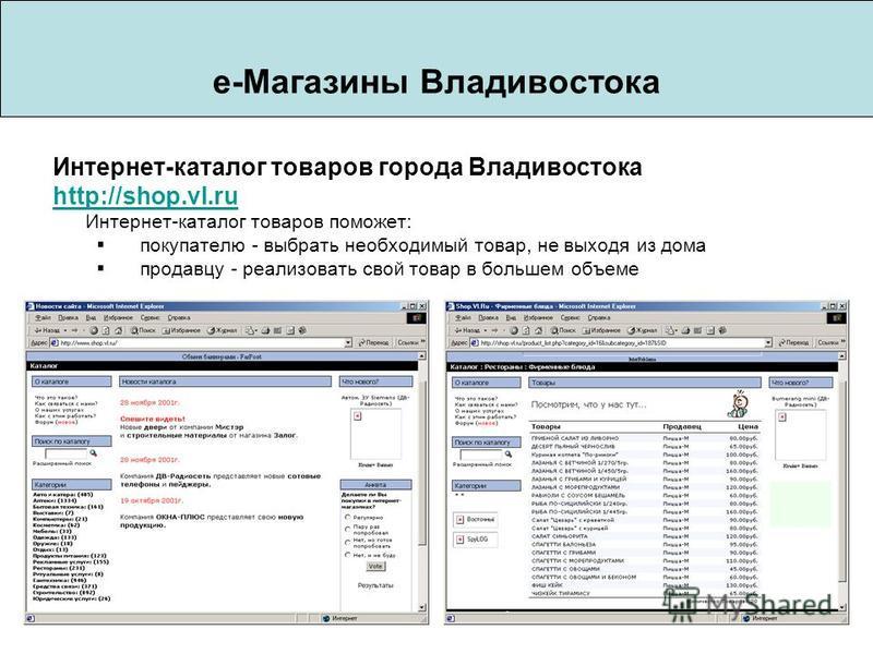 e-Магазины Владивостока Интернет-каталог товаров города Владивостока http://shop.vl.ru Интернет-каталог товаров поможет: покупателю - выбрать необходимый товар, не выходя из дома продавцу - реализовать свой товар в большем объеме