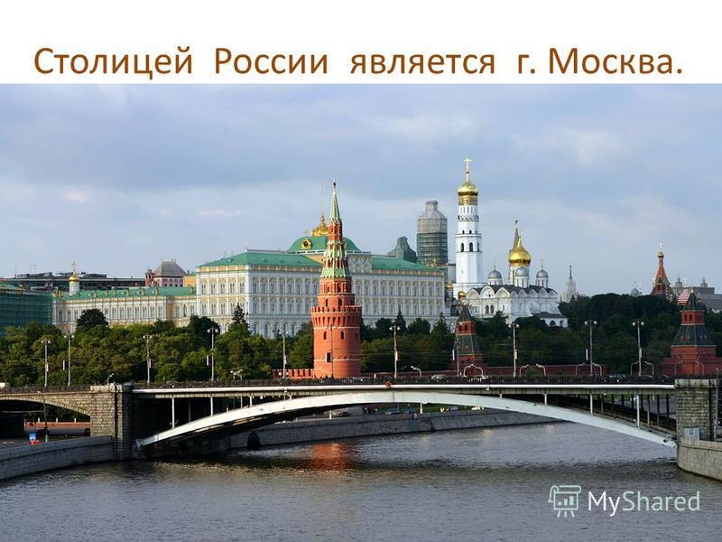 Столицей России является г. Москва.