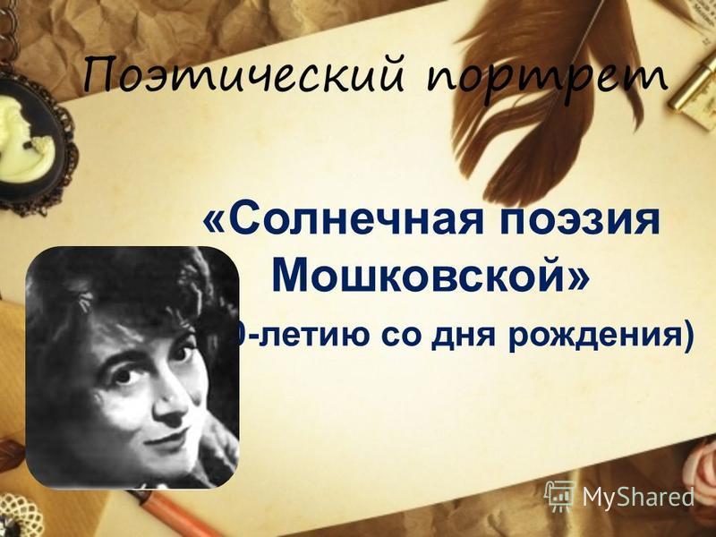 «Солнечная поэзия Мошковской» (к 90-летию со дня рождения)