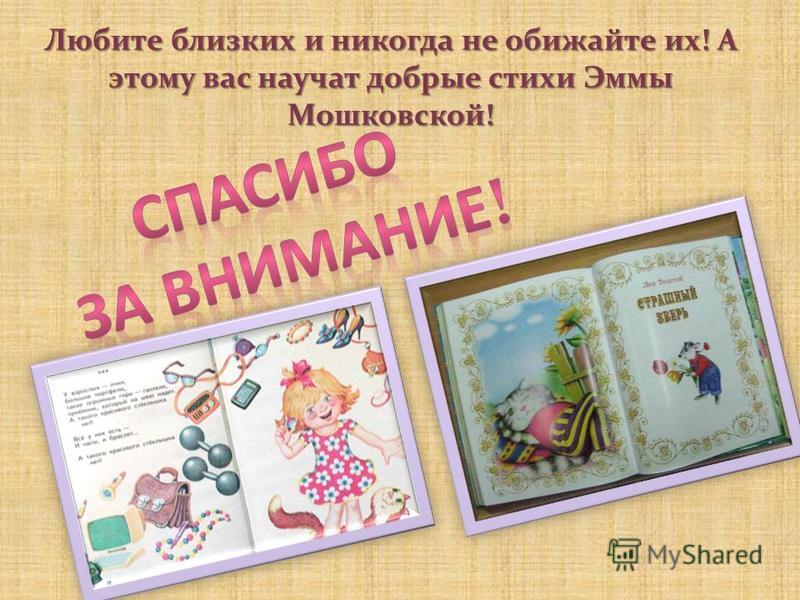Любите близких и никогда не обижайте их! А этому вас научат добрые стихи Эммы Мошковской!