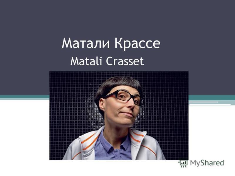 Матали Крассе Matali Crasset