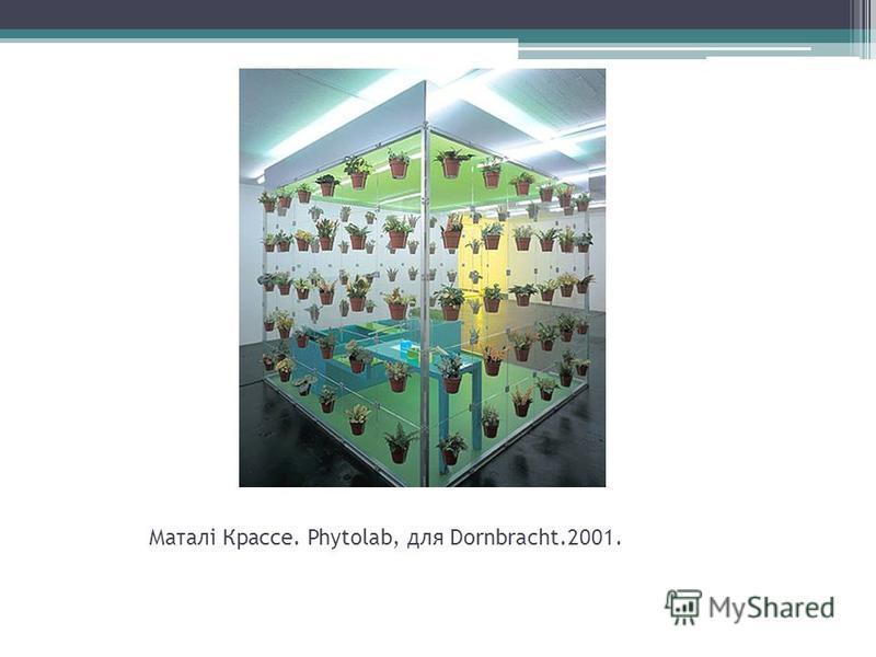 Маталі Крассе. Phytolab, для Dornbracht.2001.