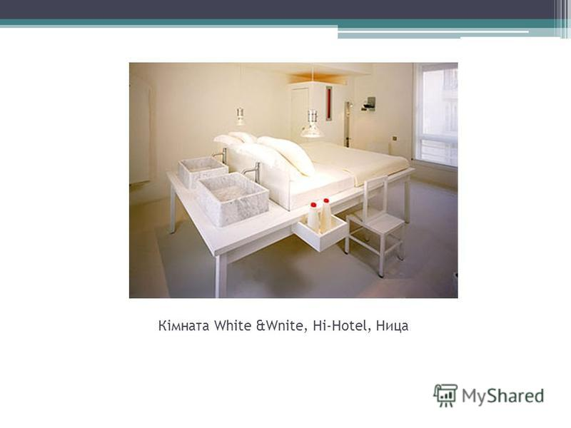 Кімната White &Wnite, Hi-Hotel, Ница