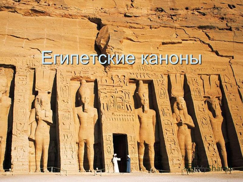 Египетские каноны