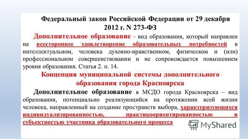Федеральный закон Российской Федерации от 29 декабря 2012 г. N 273-ФЗ Дополнительное образование - вид образования, который направлен на всестороннее удовлетворение образовательных потребностей в интеллектуальном, человека духовно-нравственном, физич