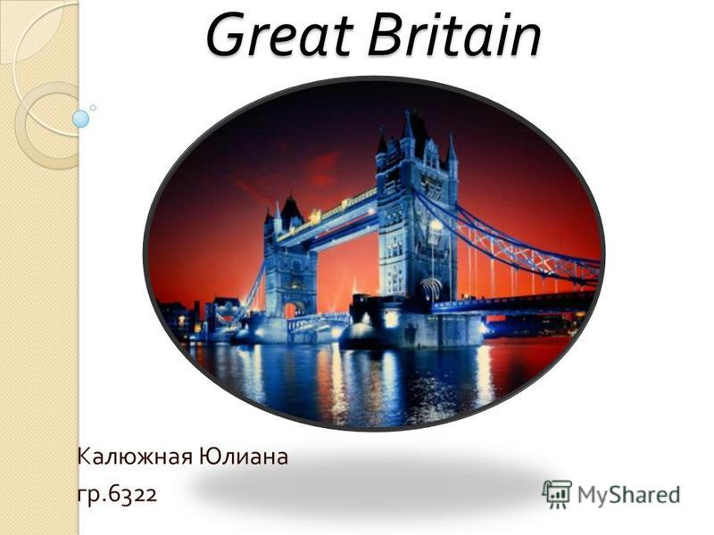 Great Britain Калюжная Юлиана гр.6322