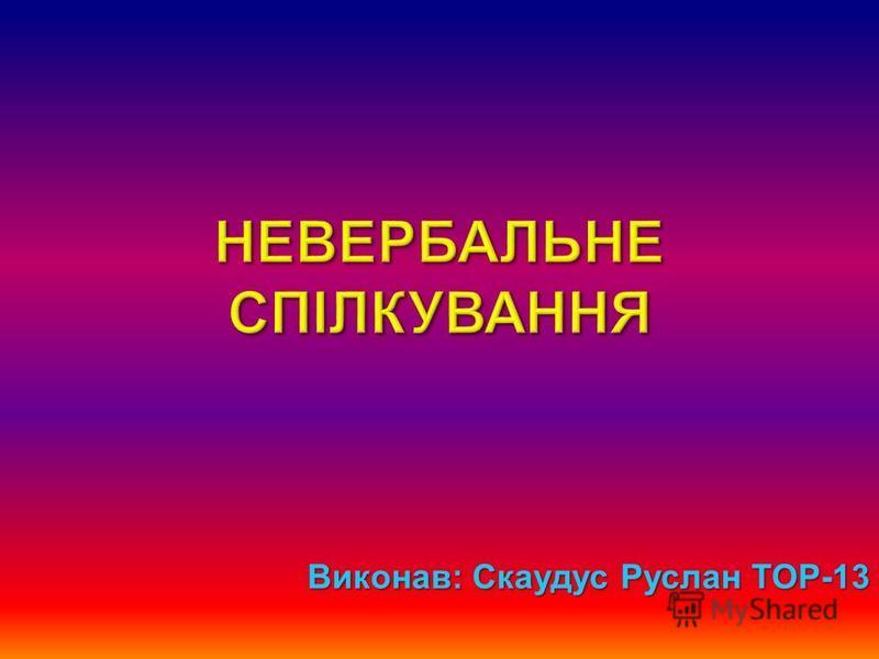 Виконав : Скаудус Руслан ТОР -13