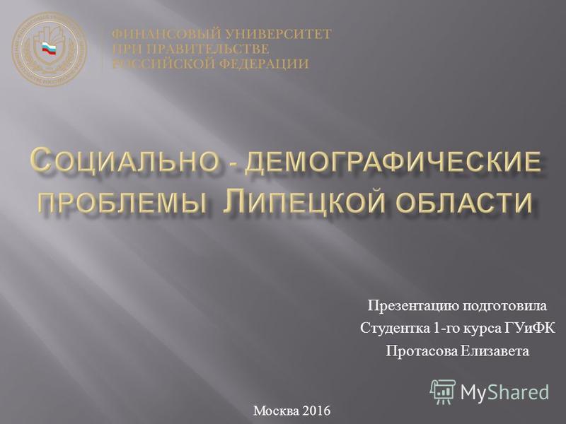 Презентацию подготовила Студентка 1- го курса ГУиФК Протасова Елизавета Москва 2016