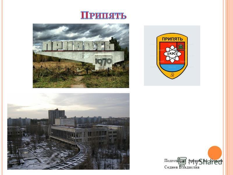 Подготовил ученик 8А Класса Седнев Владислав