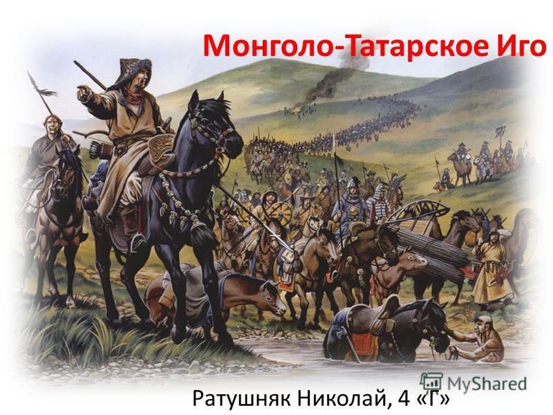 Монголо-Татарское Иго Ратушняк Николай, 4 «Г»
