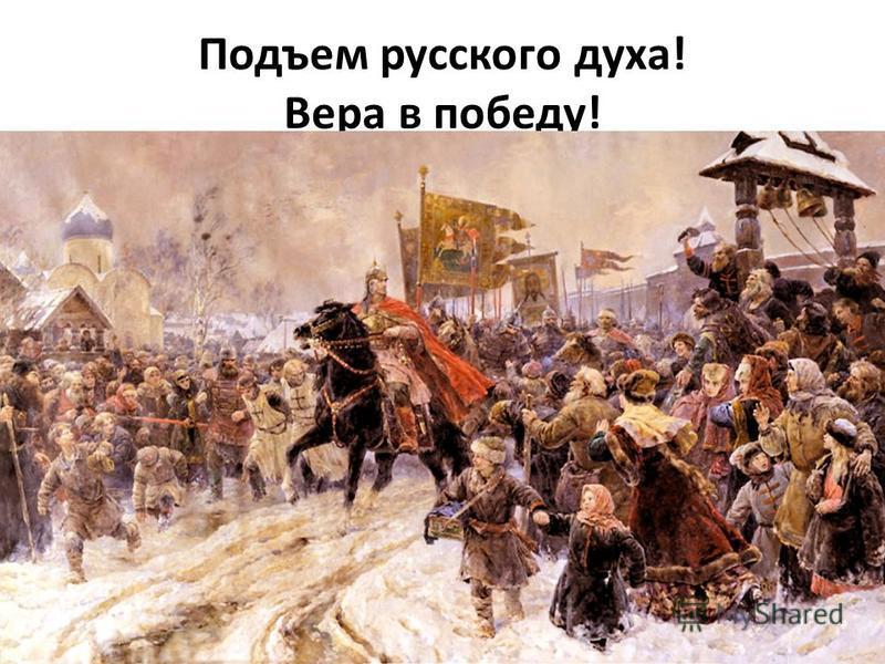 Подъем русского духа! Вера в победу!