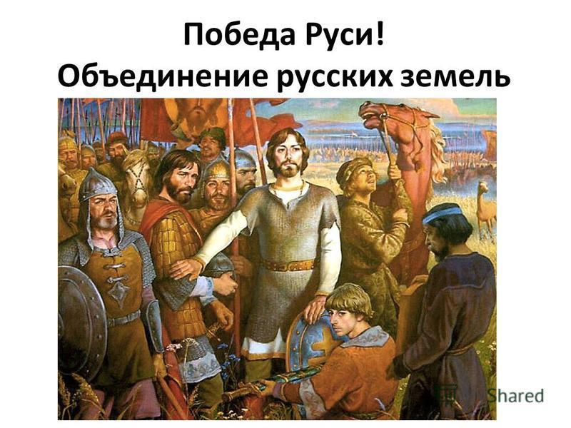 Победа Руси! Объединение русских земель